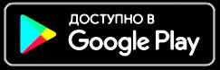 журнал Грейдер на Google Play