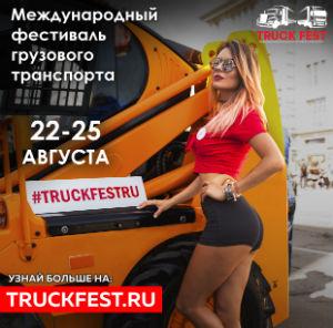 Международный фестиваль грузового транспорта «TRUCKFEST» @ МВК «Новосибирск Экспоцентр» | Новосибирск | Новосибирская область | Россия