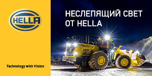 Концерн Hella