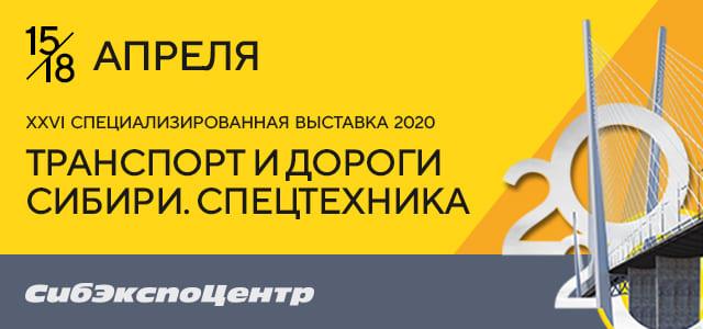 Транспорт и дороги Сибири. Спецтехника. 2020