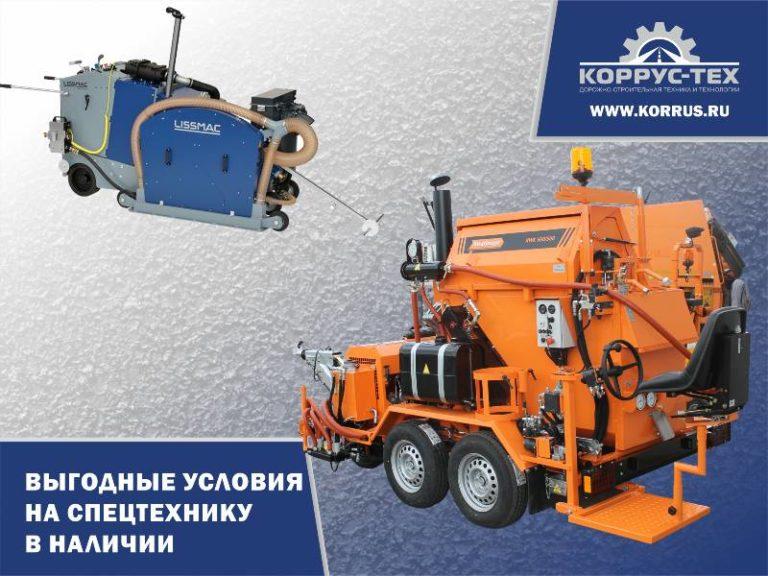 Strassmayr RWK 600/500 H и Lissmac MULTICUT 550