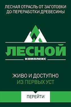 forestcomlex.ru - всё о лесной промышленности
