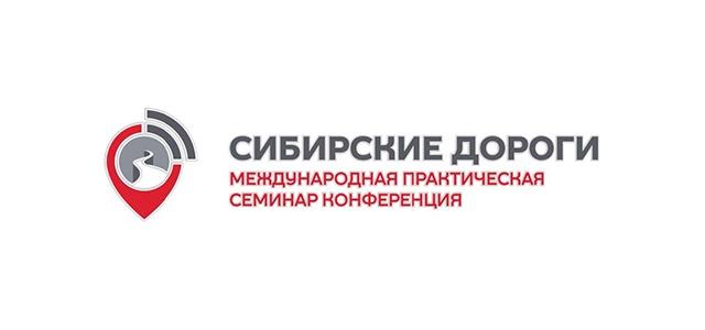 sibirskie dorogi
