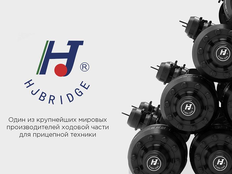 """HJ"": детали ходовой и подвески прицепов"