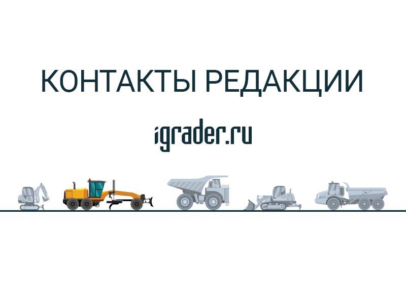 Контакты редакции портала igrader.ru