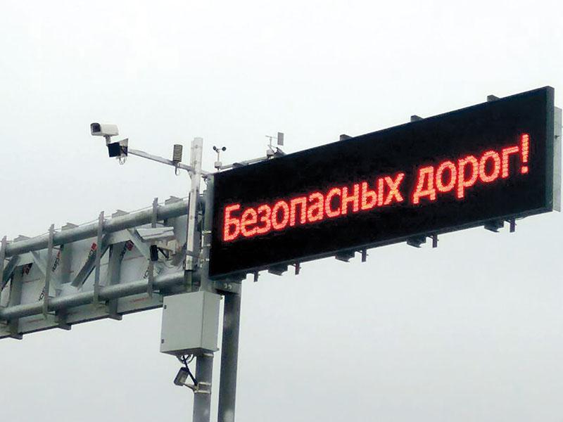 АО «Трасском» — интеллектуальные транспортные системы на службе дорожного хозяйства