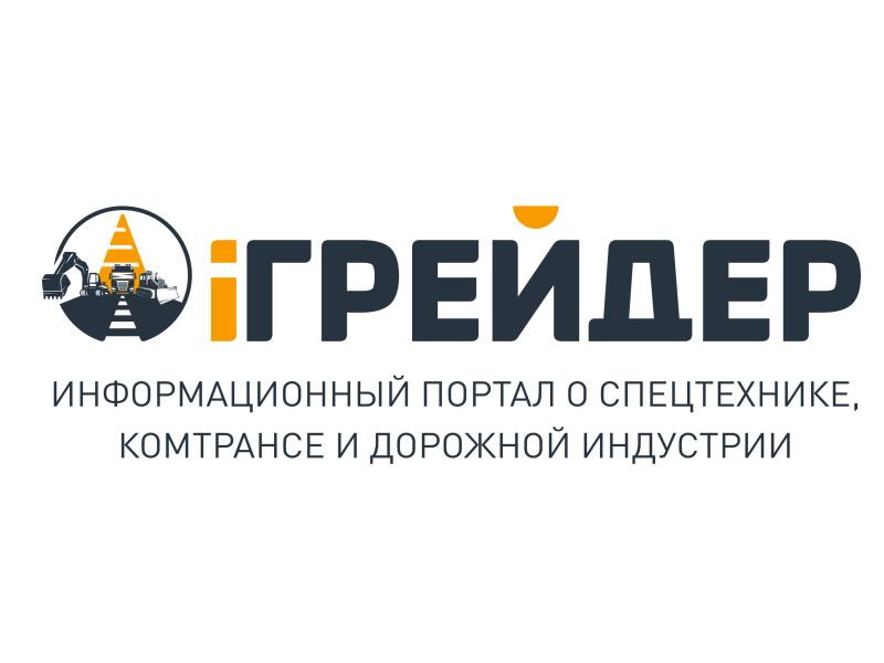 Грейдер - информационный портал о спецтехнике, комтрансе и дорожной индустрии