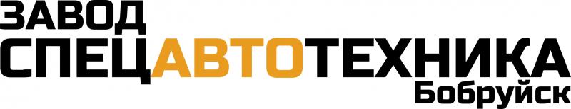 Логотип Спецавтотехника