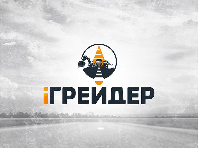 iGrader.ru - информационный портал о спецтехнике, комтрансе и дорожной индустрии